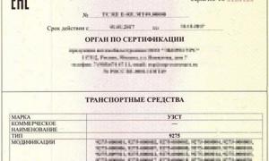 Одобрение типа транспортного средства (ОТТС)