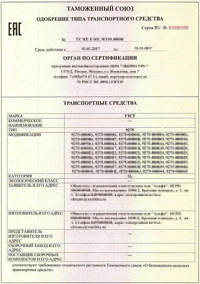 Сертификат соответствия транспортного средства