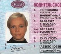 Что делать если потерял водительские права