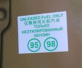 Чем отличается этилированный бензин от неэтилированного