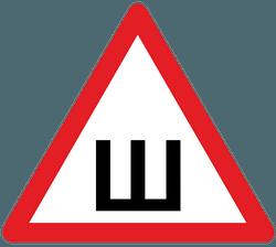 знак Ш в треугольнике
